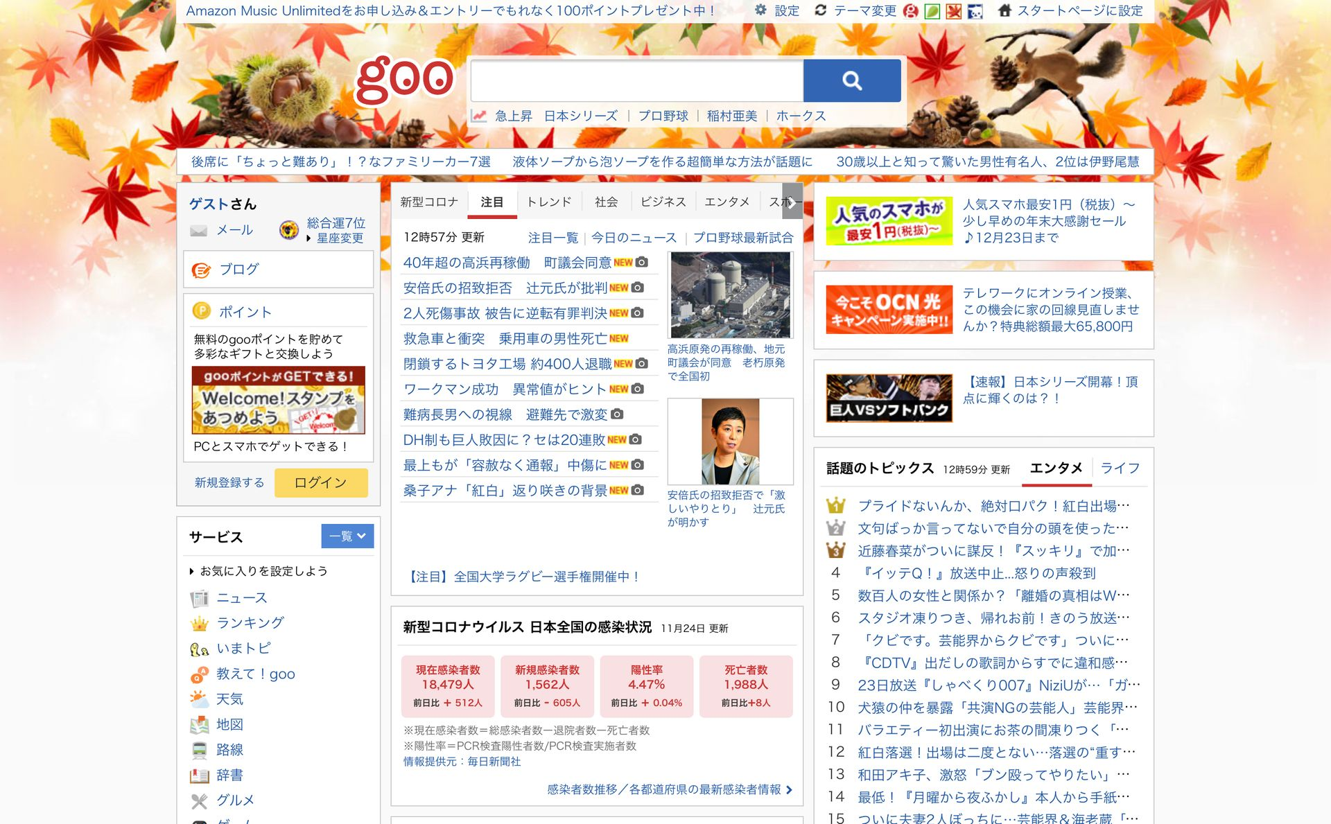 Why Japanese Websites Look Different Than You May Expect
